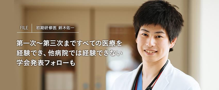 第一次~第三次まですべての医療を経験でき、他病院では経験できない学会発表フォローも